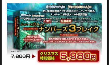 ナンバーズ3ブレイクX'MAS.jpg